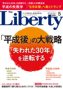 The Liberty (ザリバティ) 2019年5月号 電子書籍版