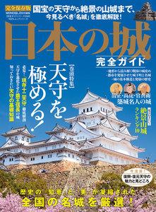 100%ムックシリーズ 完全ガイドシリーズ244 日本の城完全ガイド 電子書籍版