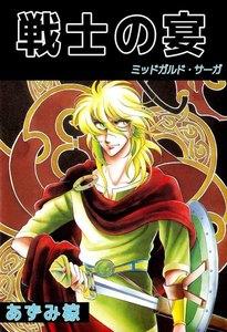 戦士の宴 -ミッドガルド・サーガ- 電子書籍版