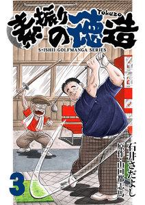 石井さだよしゴルフ漫画シリーズ 素振りの徳造 3巻