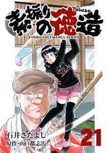 石井さだよしゴルフ漫画シリーズ 素振りの徳造 21巻