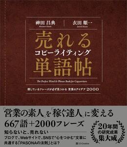 売れるコピーライティング単語帖 電子書籍版