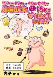 ヲタ女子エッセイシリーズ【単話売】 (1~5巻セット) 電子書籍版