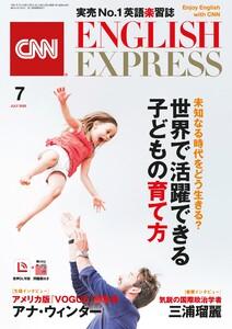 [音声DL付き]CNN ENGLISH EXPRESS