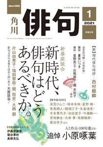 雑誌『俳句』