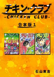 チキン・クラブ-CHICKEN CLUB-【合本版】 (1) 電子書籍版