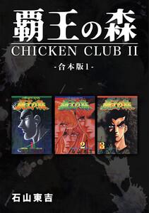 覇王の森 -CHICKEN CLUBII-【合本版】 (1) 電子書籍版