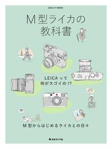 日本カメラMOOKシリーズ M型ライカの教科書
