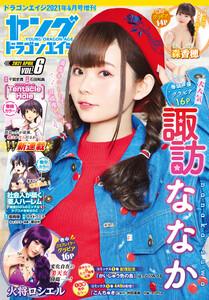 【電子版】ドラゴンエイジ 2021年4月号増刊 ヤングドラゴンエイジ VOL.6