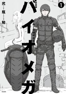 新装版 バイオメガ (1) 電子書籍版