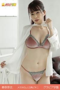 春奈芽衣 メガネOLと三角ビキニ グラビア学園
