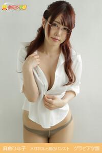 麻倉ひな子 メガネOLと肌色パンスト グラビア学園