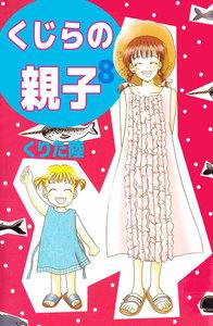 くじらの親子 (8) 電子書籍版