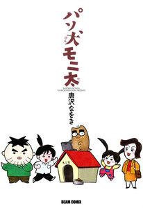 パソ犬モニ太 電子書籍版