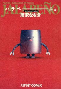 唐沢なをき珠玉作品集 ハラペーニョ 電子書籍版
