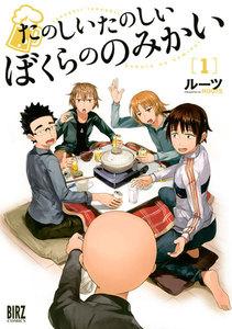 たのしいたのしいぼくらののみかい (1) 電子書籍版