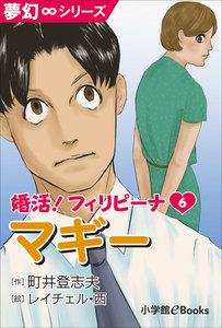 夢幻∞シリーズ 婚活!フィリピーナ6 マギー 電子書籍版