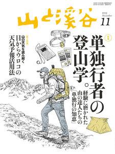 月刊山と溪谷 2015年11月号