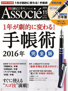日経ビジネスアソシエ 2015年11月号