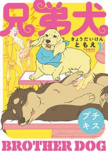 兄弟犬 プチキス (1~5巻セット)