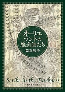 〈オーリエラントの魔道師〉シリーズ (4) オーリエラントの魔道師たち