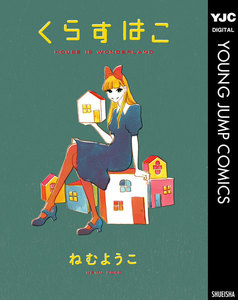 くらすはこ HOUSE IS WONDERLAND