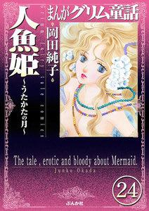 まんがグリム童話 人魚姫~うたかたの月~(分冊版) 【第24話】
