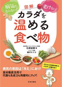 図解 カラダを温める食べ物 電子書籍版