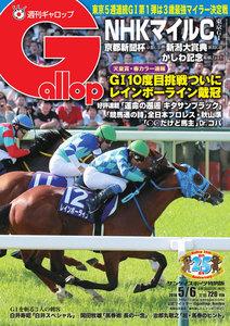 週刊Gallop(ギャロップ) 5月6日号
