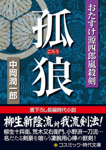 孤狼 おたすけ源四郎嵐殺剣 電子書籍版