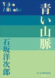 P+D BOOKS 青い山脈 電子書籍版