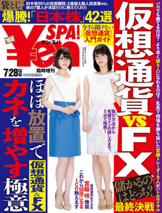Yen_SPA! (エン・スパ)2018年夏号 (週刊SPA!増刊)