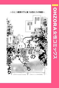 すずかけ荘の夏姫たち 【単話売】 電子書籍版
