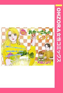 おかーさんのレシピ 【単話売】 電子書籍版
