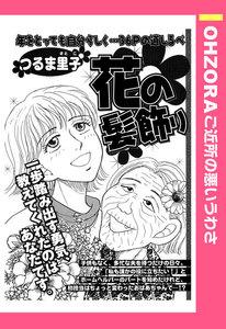 花の髪飾り 【単話売】 電子書籍版