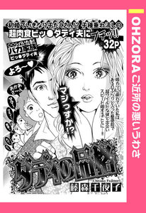 ダディの品格 【単話売】 電子書籍版