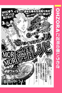 MORI MORI 愛情レシピ 【単話売】 電子書籍版