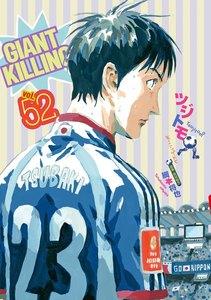 GIANT KILLING 52巻
