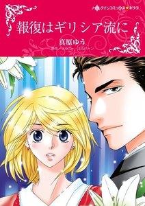ハーレクインコミックス セット 2019年 vol.574