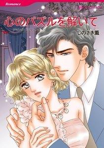 ハーレクインコミックス セット 2019年 vol.580