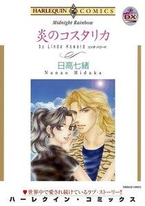 ハーレクインコミックス セット 2019年 vol.590