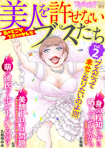 ワケあり女子白書増刊 美人を許せないブスたち vol.2