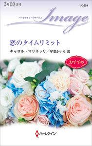 恋のタイムリミット 電子書籍版