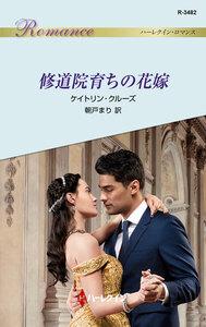修道院育ちの花嫁 電子書籍版