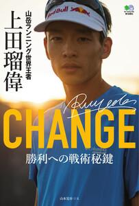 エイ出版社の書籍 CHANGE 山岳ランニング世界王者 上田瑠偉