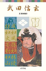 武田信玄 電子書籍版