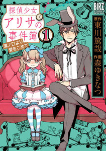 探偵少女アリサの事件簿 (1) 電子書籍版