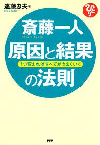 斎藤一人 原因と結果の法則 1つ変えればすべてがうまくいく