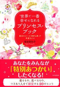 世界で一番幸せになれるプリンセス・ブック 魔法のルール「せかしあ」が幸運をよぶ 電子書籍版