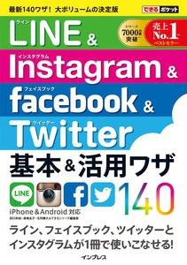 できるポケット LINE&Instagram&Facebook&Twitter 基本&活用ワザ140